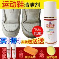 亮臣仕小白鞋环保高效增白剂