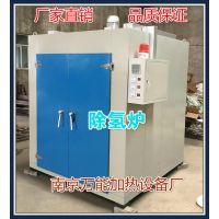 电热除氢炉 去氢炉专用设备 万能加热品牌好的设备