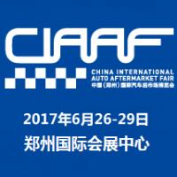 2017年中国(郑州)国际汽车后市场博览会(简称CIAAF)