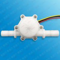 SAIER赛盛尔在线订购低流量水流传感器3分管径小流量霍尔传感器