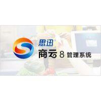 供应思迅商云8管理系统连锁超市便利店卖场POS收银软件