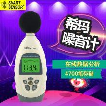 希玛 AR844高精度声级计分贝仪噪音计 噪音测试仪带存储USB
