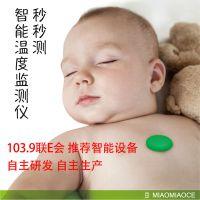 体温计 电子体温计 儿童体温计 宝宝专用体温计 孕妇体温计 连续测温