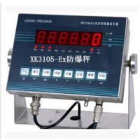 XK3150-Ex本安型防爆电子秤优宝防爆电子秤 化工行业危险区域适用