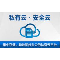 供应天锐绿盾云文档安全管理系统