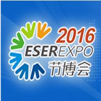 2016中国第七届深圳国际节能减排博览会