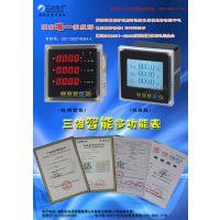 SPD194UI-9K4功能说明 三达SPD194UI-9K4多功能电能仪表