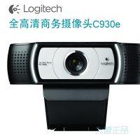 罗技c930e会议高清摄像头 YY主播美颜广角摄像头 全新正品