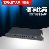 供应Takstar/得胜TS-808智能会议8路混音器 手拉手话筒集线器