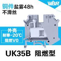 适用于电缆的望博电气UK35B接线端子 JUT1-35 电压连接器 铜件 阻燃型 厂家直销