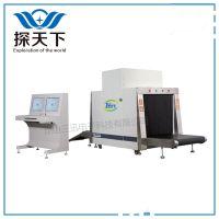 江苏安检机价格|探天下VTS-100100 X光安检机