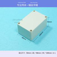 ABS全新料 50*68*100 塑料防水盒 IP65防水接线盒电源外壳电子产品外壳