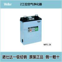 威乐空气净化器 WFE 2X空气净化器 2位空气净化器 烟雾净化系统