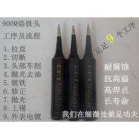 黑金刚电烙铁头黑色900M-T-I电焊咀特尖937 936恒温焊台焊头细尖
