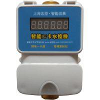上海志控供应专业IC卡水表、IC卡热水表、预收费水表