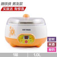 Tonze/天际SNJ-W10EB微电脑酸奶机 不锈钢内胆米酒机特价21省包邮