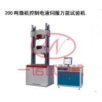 一诺专业批发WAW全自动电液伺服万能材料试验机