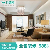 悦装网北京装修公司,房屋装修988智享版整装套餐