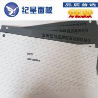 纪星批发水质监测仪薄膜面板 PVC标贴印刷加工 PC仪表贴膜加工