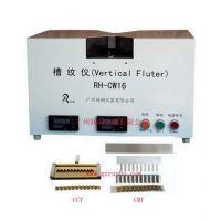 RH-CW16 纸张槽纹仪