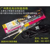 广州黄花调温电烙铁套装 恒温无铅焊接905C 60W 200℃-400℃