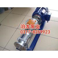 河北 优质产品 泊龙316L材质的不锈钢G型单螺杆泵