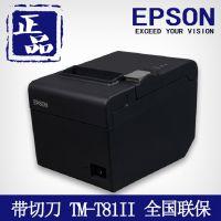 供应连锁酒店、餐饮打票机(EPSON)TM-T81II厨房打印机 小票打印机
