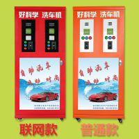 重庆好科学动力足自助商用刷卡全自动语音便民投币式洗车机