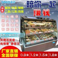 供应雅淇豪华冷藏展示柜,保鲜柜价格,敞开式蛋糕柜
