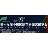 2017第19届中国国际花卉园艺展览会