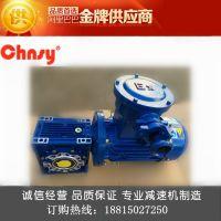 防爆蜗轮蜗杆减速机、变速机厂家:RV75YB-1.1KW-30防爆蜗轮减速箱