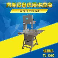广州正盈厂家直销冻羊排锯骨机大型剁骨机切骨机TJ-360