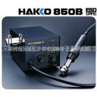 供应大量批发白光拔放台HAKKO 850B  原装正品