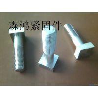 厂家大量供应方头螺栓,质优价廉,品质保证,欢迎选购。森鸿