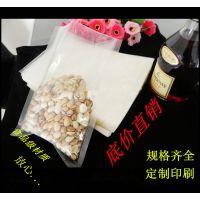 现货食品包装袋 透明抽真空袋 塑料保鲜袋批发 各种尺寸 可定做
