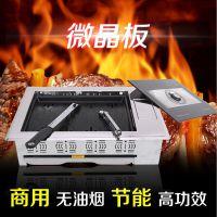 大型连锁加盟烤肉店专用无烟电烤炉 自助烧烤炉韩式烤盘厂家