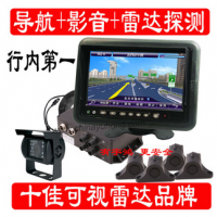 24V货车导航功能可视倒车雷达系统GPS导航影音播放可视雷达HY-724C11DHVR