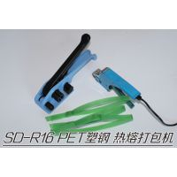 打包机器 SD-R16 热熔PET带打包机