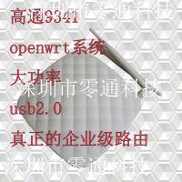 供应高通9341大功率openwrt广告路由器深圳厂家企业级 OT