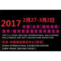 2017中国(北京)国际墙纸布艺窗帘暨家居软装饰展览会