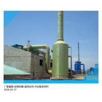 玻璃钢净化塔|兴业复合材料|贵州酸雾玻璃钢净化塔