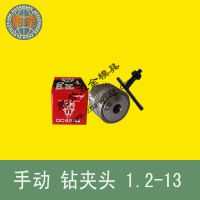 打孔机 手动 钻夹头 适于 日本YUKIWA 机用
