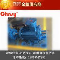 厂家批发供应各规格型号防爆电机 YB3-160L-2 18.5KW隔爆型电动机