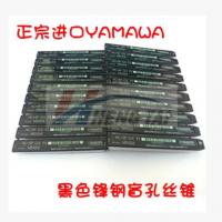 YAMAWA丝攻日本进口机用HSS锋钢黑色丝锥N SP M2 M4 M5 M6-M22