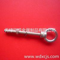 不锈钢加长吊环螺栓 日式加长吊环螺栓 加长吊环螺栓 紧固件