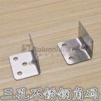 不锈钢角码 小角片直角支架 90度角码 板托 不锈钢角码 固定角码
