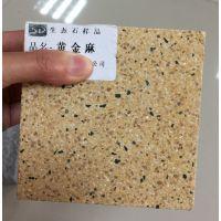 人造石厂家供应多种规格的生态石和环保石砖,以及仿花岗岩PC砖和仿花岗岩道牙,仿花岗岩侧石