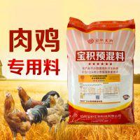 中草药肉鸡预混料 肉鸡催肥饲料 中药催肥快速生长