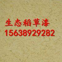 哪里有卖稻草漆的?建筑内外墙稻草漆施工,优质仿古生态稻草漆厂家供应
