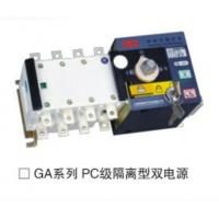 供应上海尚自PC级隔离型双电源自动转换开关